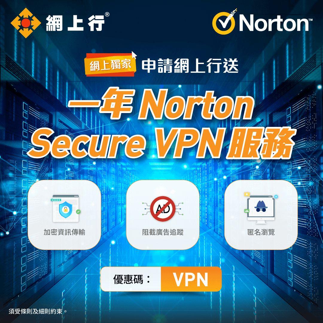 一年Norton Secure VPN服務