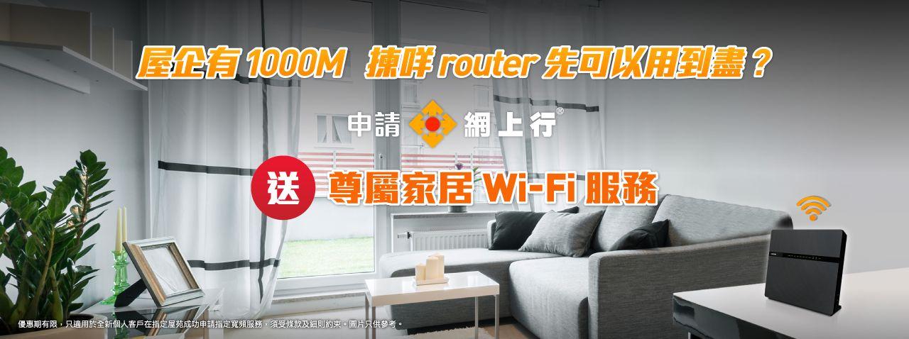 尊享家居Wi-Fi服務