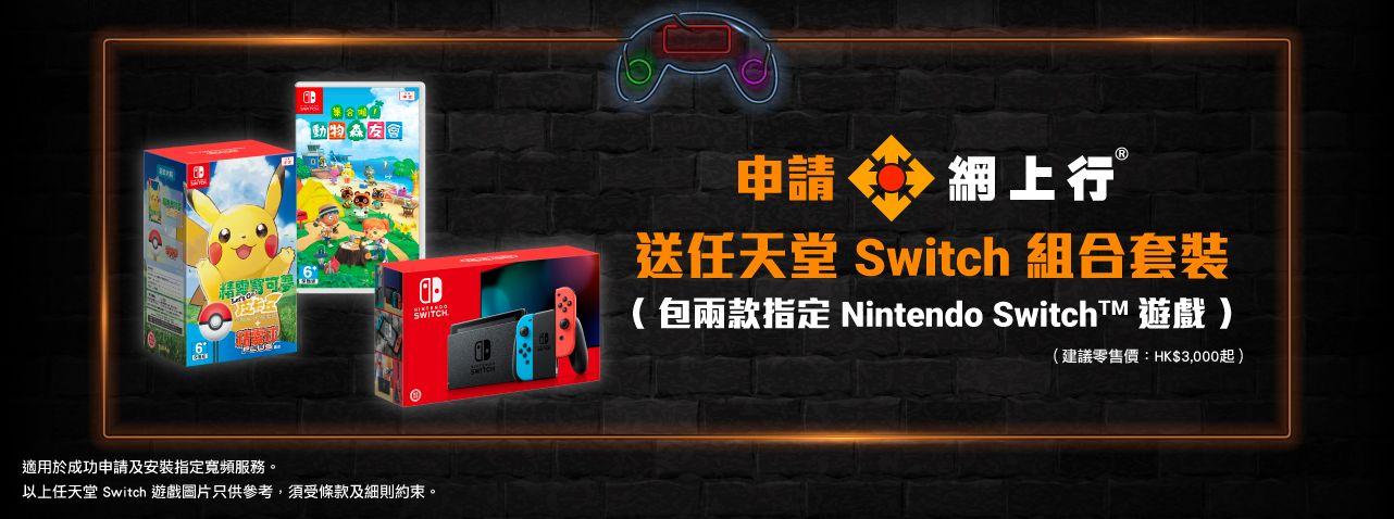 任天堂Switch組合套裝
