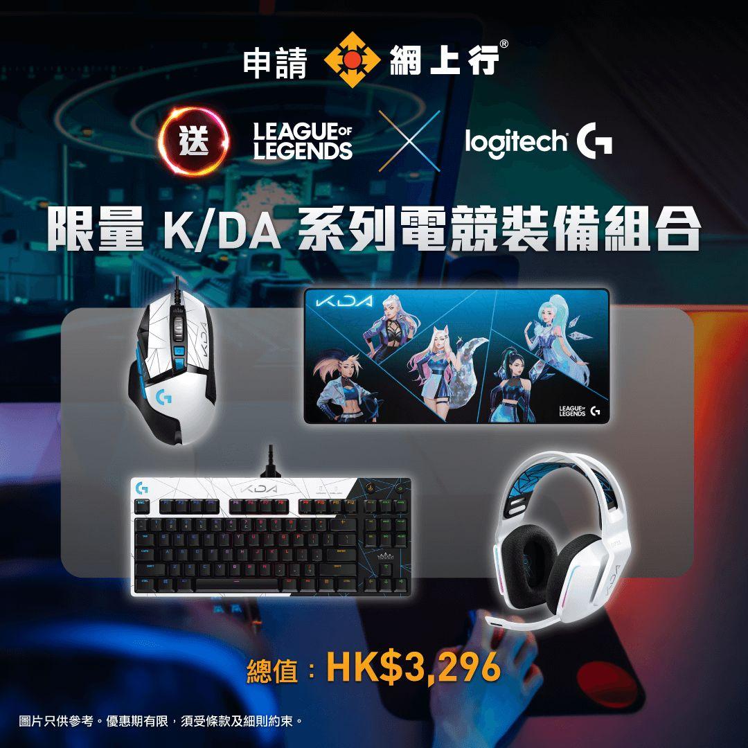 Logitech G x LOL 電競裝備組合