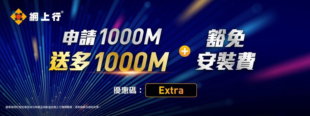 申請1000M送多1000M兼享豁免安裝費