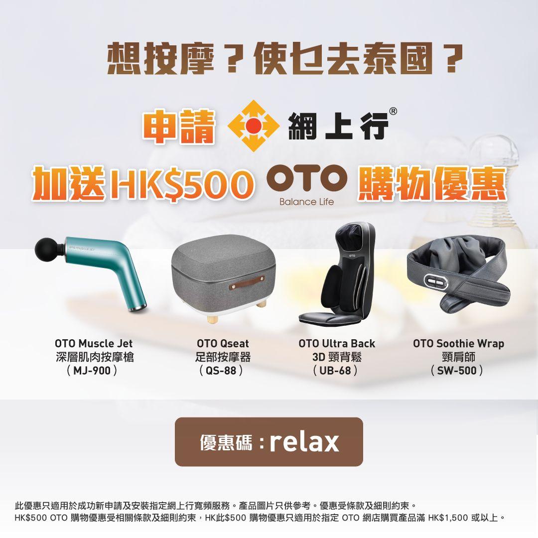 HK$500 OTO 購物優惠