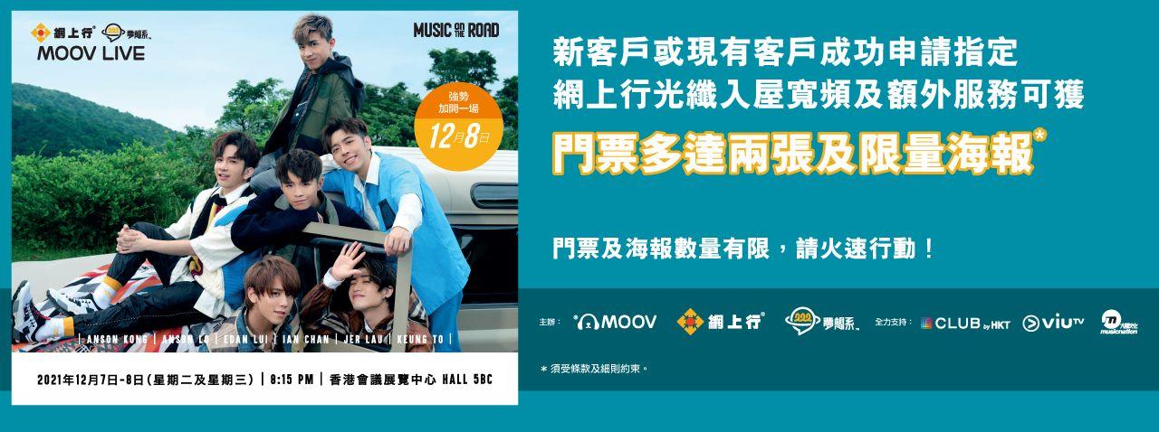 網上行夢想系MOOV LIVE Music On The Road